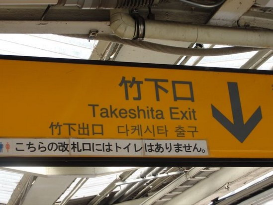 Takeshita exit sign